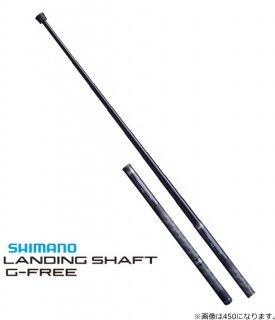 シマノ ランディングシャフト Gフリー 350 / 玉の柄 ランディングポール (送料無料)