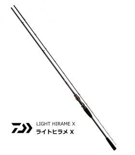 ダイワ 20 ライトヒラメ X S-230・R / 船竿 (D01) (O01) 【本店特別価格】