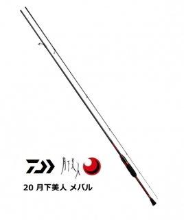 ダイワ 20 月下美人 メバル 610L-S / メバリングロッド (D01) (O01) 【本店特別価格】