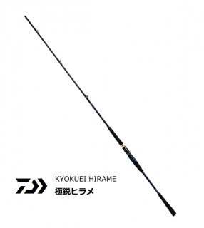 ダイワ 20 極鋭ヒラメ H-300・R / 船竿 (D01) (O01) 【本店特別価格】