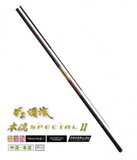 がまかつ がま渓流 本流 (ほんりゅう) スペシャル2 SALMON-8.5m / 渓流竿 (お取り寄せ)
