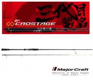 メジャークラフト 「3代目」クロステージ ひとつテンヤ CRXJ-S250M / 船竿 (お取り寄せ) 【本店特別価格】