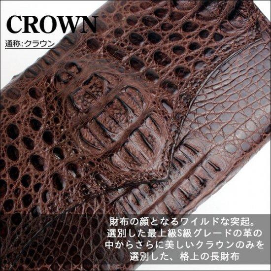 8397c43de7e4 クロコダイル 長財布・クラウン茶・Wステッチ/ジャバラタイプ/カード収納28枚