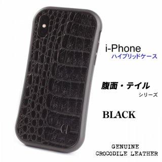 iphoneXS/X iphone8/7 レザーケース クロコダイルレザー・ワニ革/腹面 ・テイル/ブラック