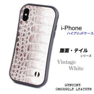 iphoneXS/X iphone8/7 レザーケース クロコダイルレザー・ワニ革/腹面 ・テイル/ビテージホワイト