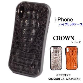 iphoneXS/X iPhone8/7 レザーケース ワニ革カイマンレザー /クラウン・コブ 1品限定