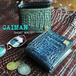 二つ折り財布/ワニ革・サドルレザー/ショートウォレット/カイマン背面