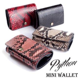 小さい財布・蛇革パイソンレザー/スモールウォレット/コンパクト財布
