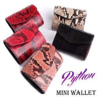 小さい財布・蛇革パイソンレザー/スモールウォレット/コンパクト財布・V型