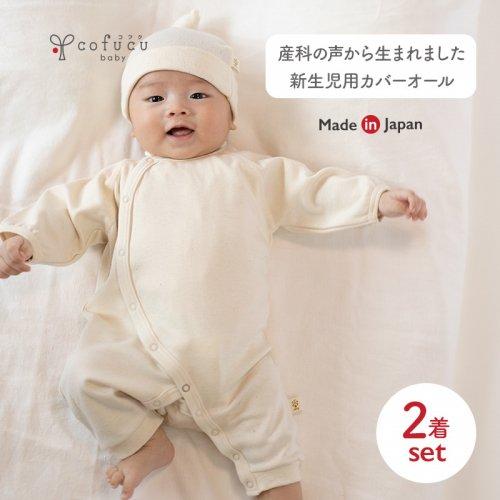 新生児用カバーオール 2着セット