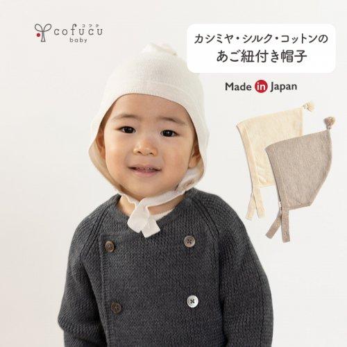 カシミヤ・シルク・ コットン あご紐付き帽子 (ホワイトカシミヤ)