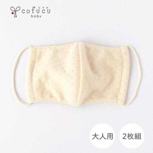 オーガニックコットン 両面やわらか 立体マスク 2枚セット (大人フリーサイズ)
