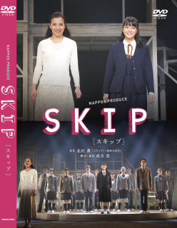 <img class='new_mark_img1' src='https://img.shop-pro.jp/img/new/icons25.gif' style='border:none;display:inline;margin:0px;padding:0px;width:auto;' />『SKIP』DVD<br>