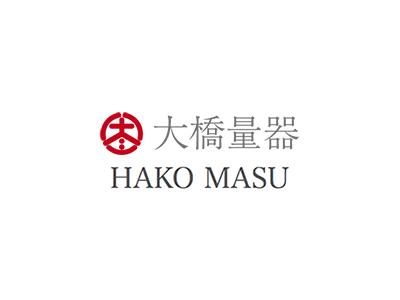 大橋量器(HAKOMASU)