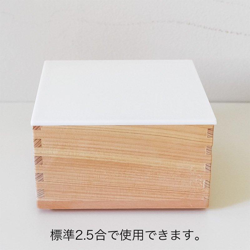 HAKOMASU ハコマス 白蓋 二合半