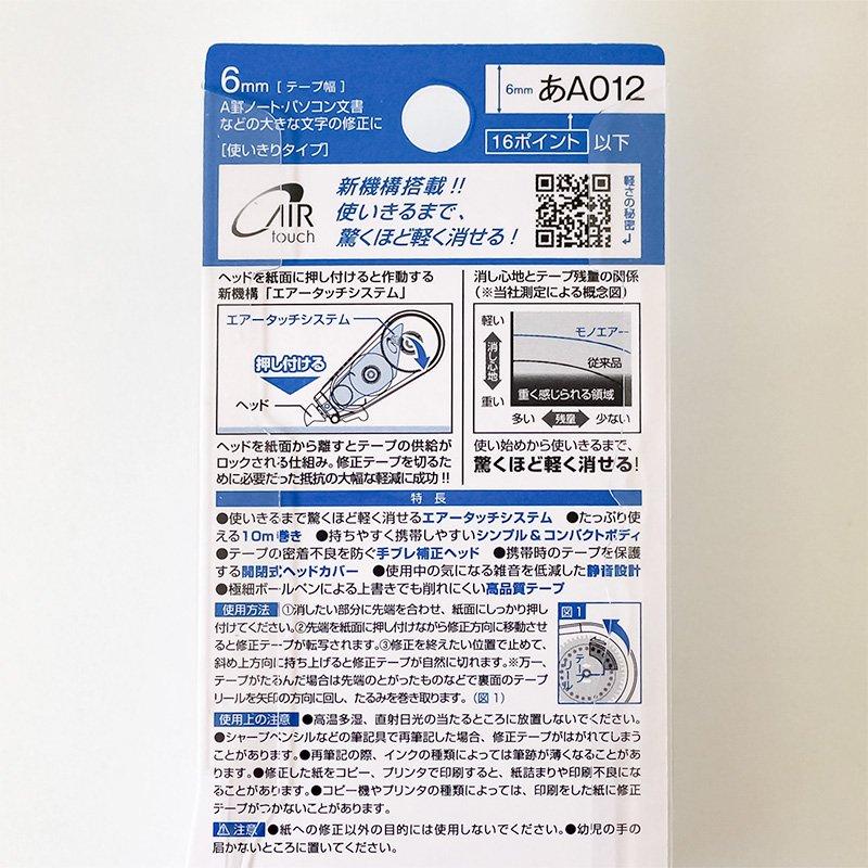 トンボ鉛筆 修正テープ MONO AIR モノエアー 幅6mm<img class='new_mark_img2' src='https://img.shop-pro.jp/img/new/icons38.gif' style='border:none;display:inline;margin:0px;padding:0px;width:auto;' />