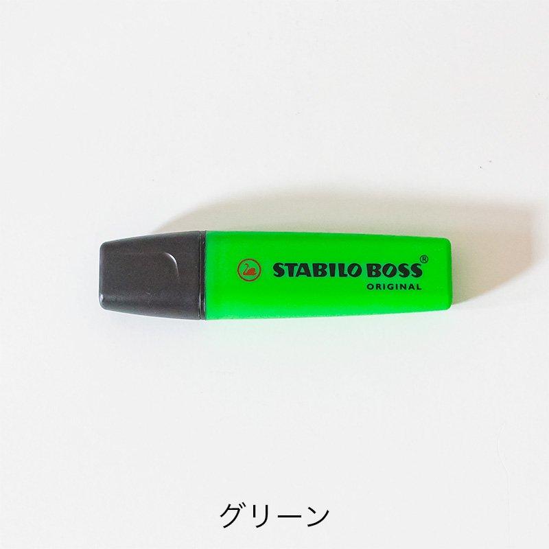 STABILO スタビロ 蛍光ペン BOSS ORIGINAL ボス オリジナル
