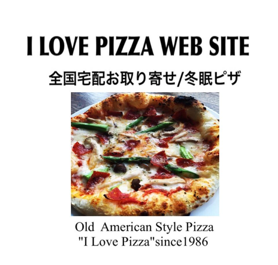 ————I Love Pizza ————お取り寄せ「冬眠ピザ」  (クール便で全国お届け!)