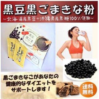 送料無料 【黒糖入り】黒豆黒ごま きな粉ダイエットシェイク