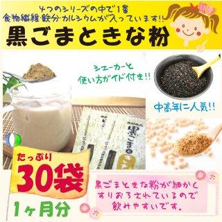 北海道産大豆100%使用 黒ごまときな粉ダイエットシェイク