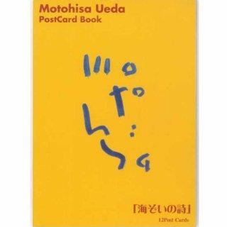 上田 素久 (Motohisa Ueda)  PostCard Book「海ぞいの詩」