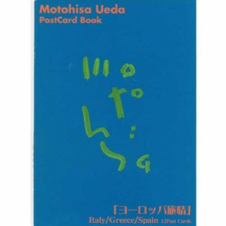 上田 素久 (Motohisa Ueda)  PostCard Book「ヨーロッパ旅情」Italy/Greece/Spain
