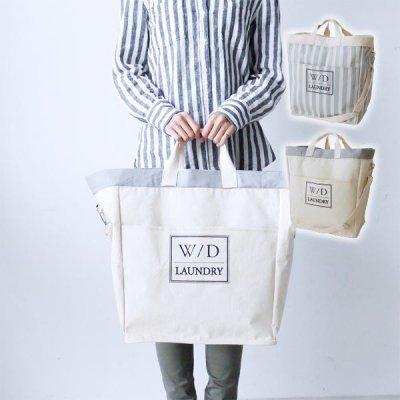 W/D ランドリーバッグ