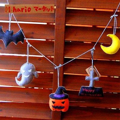 M hario マーケット(エムハリオマーケット) ハロウィーンガーランド おしゃれ&かわいい装飾
