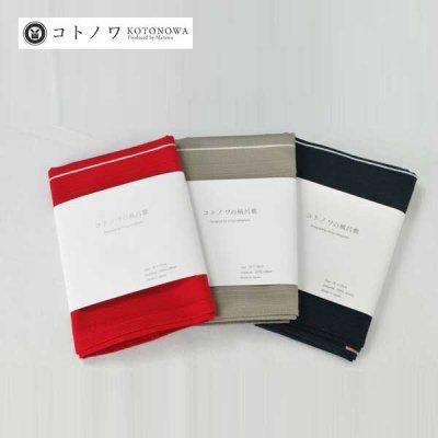 コトノワ風呂敷 コトノワ×アンキデザイナーズ 綿風呂敷/STRIPE(ストライプ)/約70cm