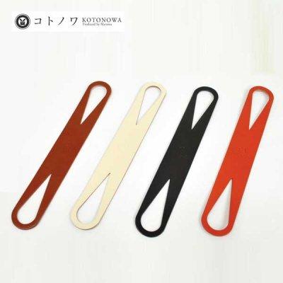 コトノワ風呂敷 TSUNAGU レザーハンドル 約32cm