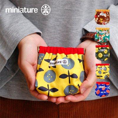 miniature(ミニチュア) 口金バネ ポーチ 北欧おしゃれ&かわいい小物入れ