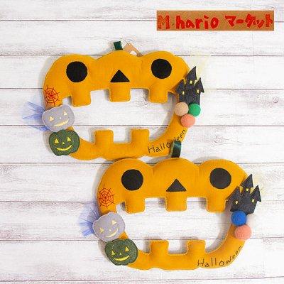 M hario マーケット(エムハリオマーケット) かぼちゃのハロウィンリース ハロウィンの可愛いリース