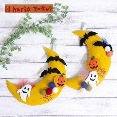 M hario マーケット(エムハリオマーケット) 月のハロウィンリース ハロウィンの可愛いリース
