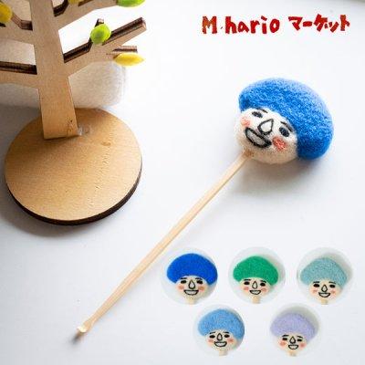 M hario マーケット(エムハリオマーケット) 羊毛きのこモチーフ耳かき 可愛いモチーフがついた耳かき