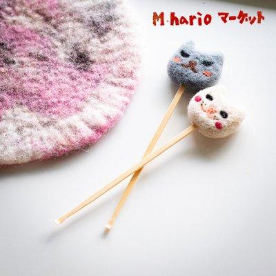 M hario マーケット(エムハリオマーケット) 羊毛ネコモチーフ耳かき 可愛いモチーフがついた耳かき