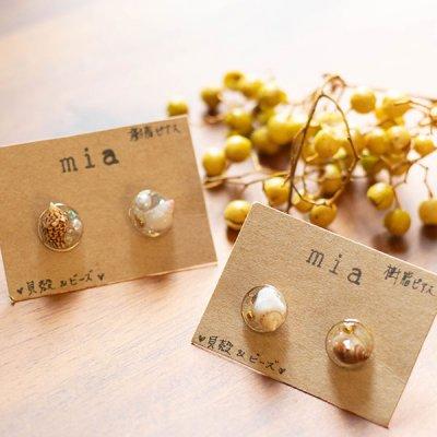 mia(ミア) 貝殻とビーズの小さな樹脂ピアス コーディネートのポイントに使える小さめなピアス