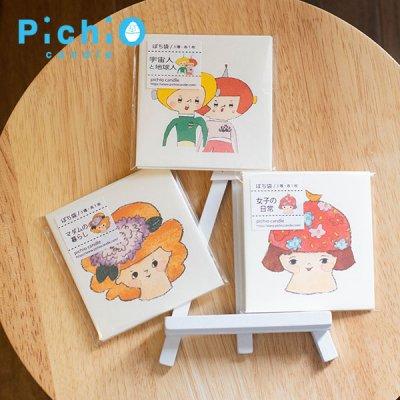 pichio candle(ピチオキャンドル) ポチ袋 お年玉袋 3枚セット イラストが三種類入ったポチ袋