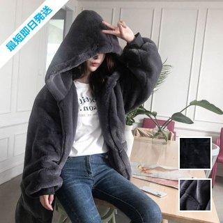 【即納】韓国 ファッション アウター ムートン ファーコート 秋 冬 カジュアル SPTXC599  もこもこ ふわふわ エコファー パーカー オーバーサイズ フ オルチャン シンプル 定番 セレカジ