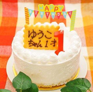 バースデーケーキ(大豆ゼラチン含)