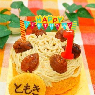 モンブランBDケーキ(大豆ゼラチン含)