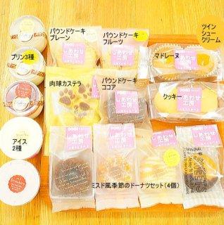 季節のおやつセット15品(大豆ゼラチン含)
