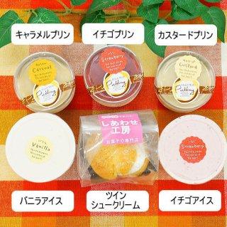 冷菓セット(大豆ゼラチン含)