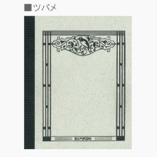 【文房堂】復刻版 大學ノート ツバメ