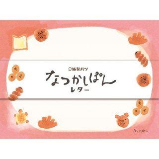 【古川紙工】紙製パン  レターセット  なつかしぱんレター