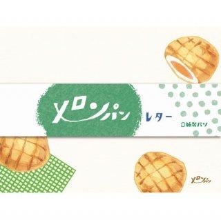 【古川紙工】紙製パン  レターセット  メロンパンレター