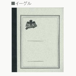 【文房堂】復刻版 大學ノート イーグル