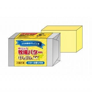 【サカモト】バーター&チーズ消しゴム 牧場バター
