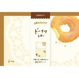 【古川紙工】紙製パン  レターセット  ドーナツ