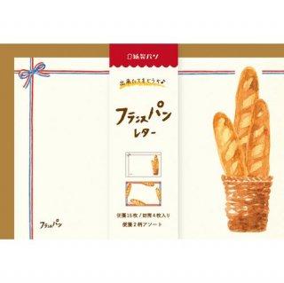 【古川紙工】紙製パン  レターセット  フランスパン