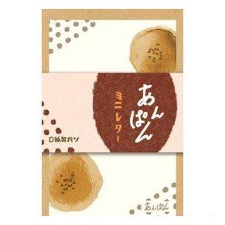 【古川紙工】紙製パン  あんぱんミニレター